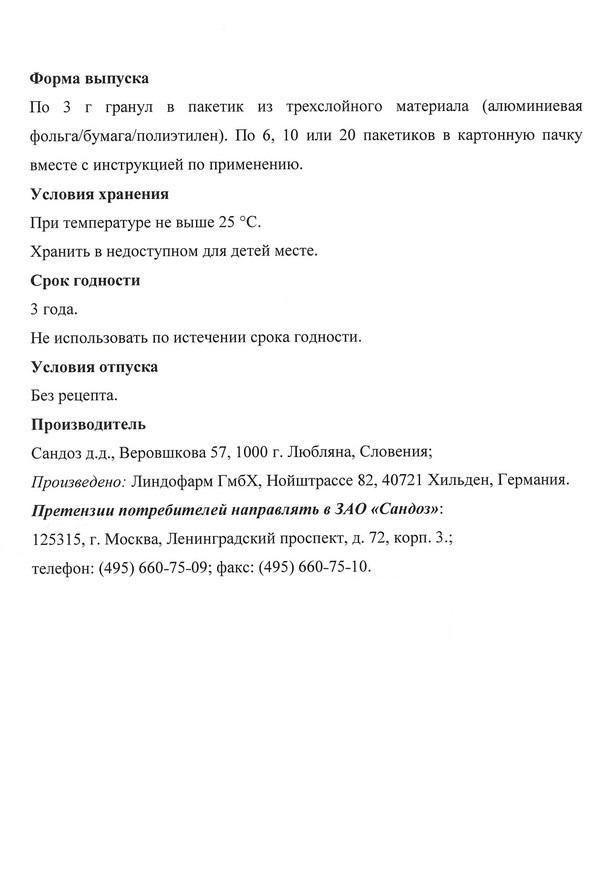 ацц 200 инструкция по применению: