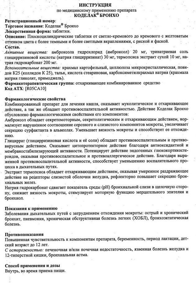 Коделак Бронхо Сироп Инструкция По Применению