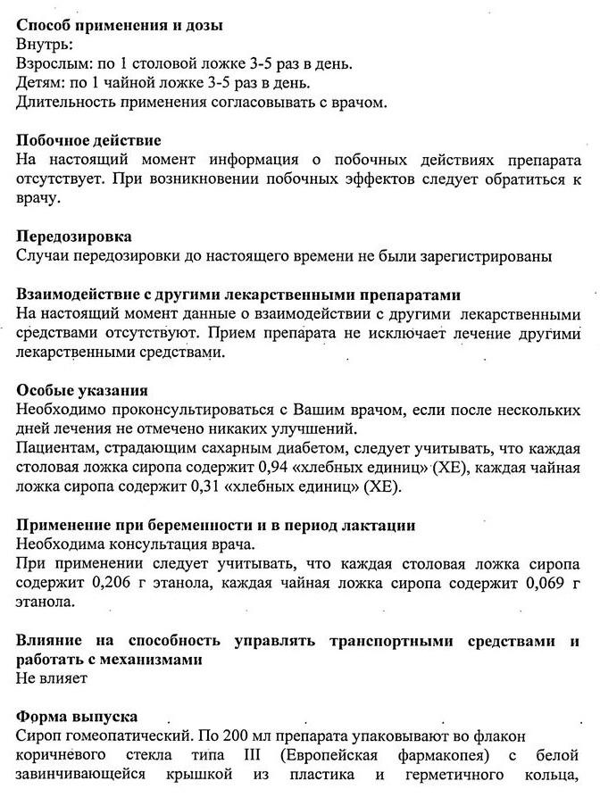 лет стодаль инструкция по применению Московская область, Раменское