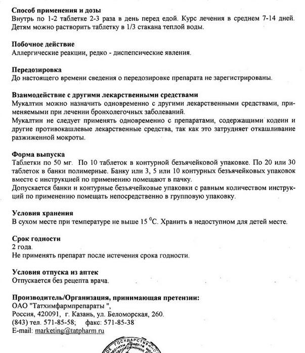 Мукалтин инструкция харьков