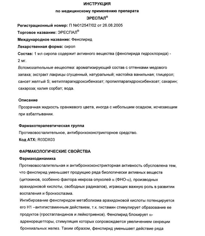 Эреспал Спрей Инструкция - фото 5