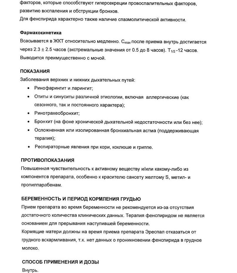 Эреспал Спрей Инструкция - фото 11