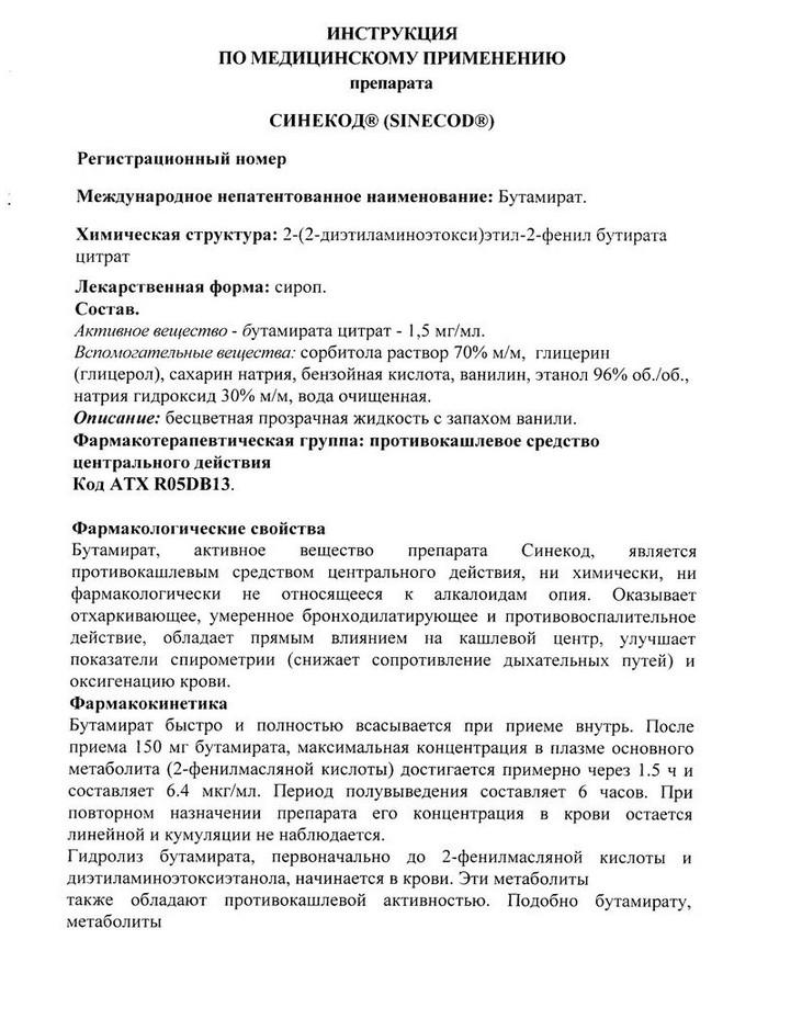 Синекод для детей инструкция по применению сборник мануалов и.