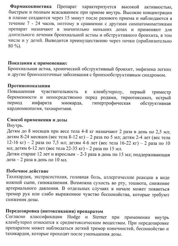кленбутерол инструкция по применению для детей сироп - фото 6