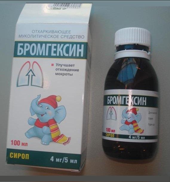 Сироп от кашля бромгексин инструкция