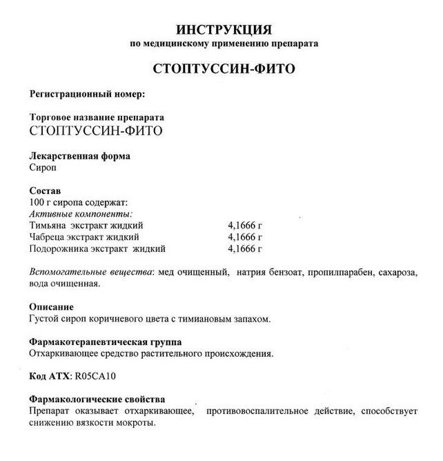 Стоптуссин инструкция сироп