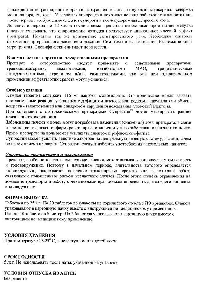 Супрастин Инструкция По Применению Для Беременных - фото 11