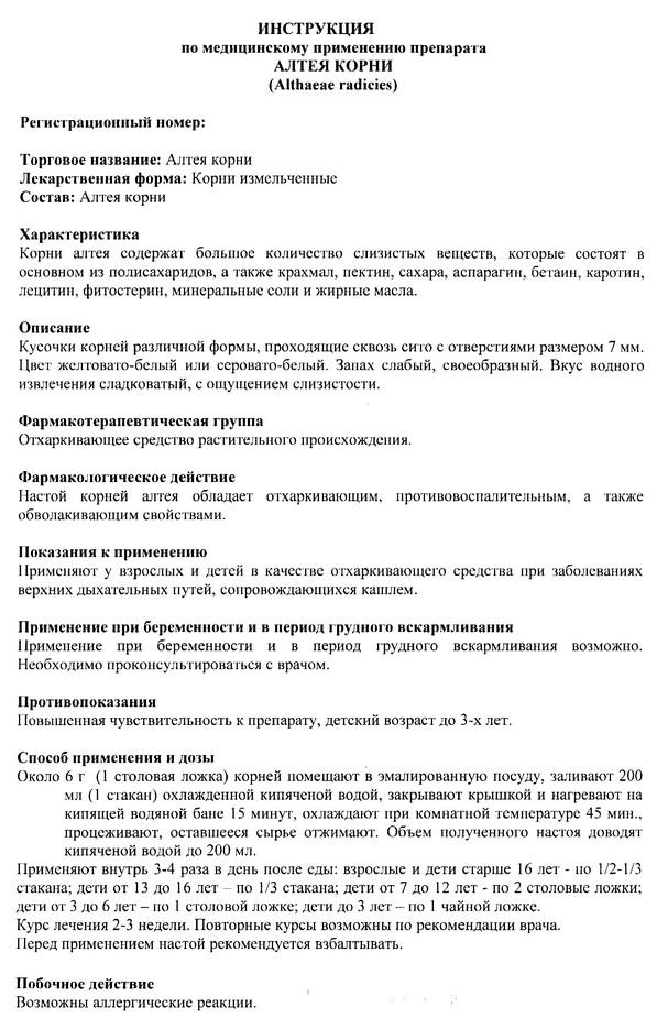 Алтея сироп синтез инструкция по применению поискаптек. Рф.