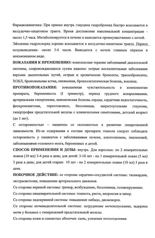 Бронхолитин Инструкция Сироп