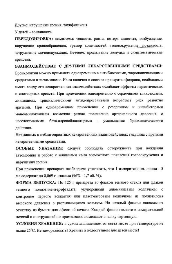 Инструкция по применению сиропа бронхолитин