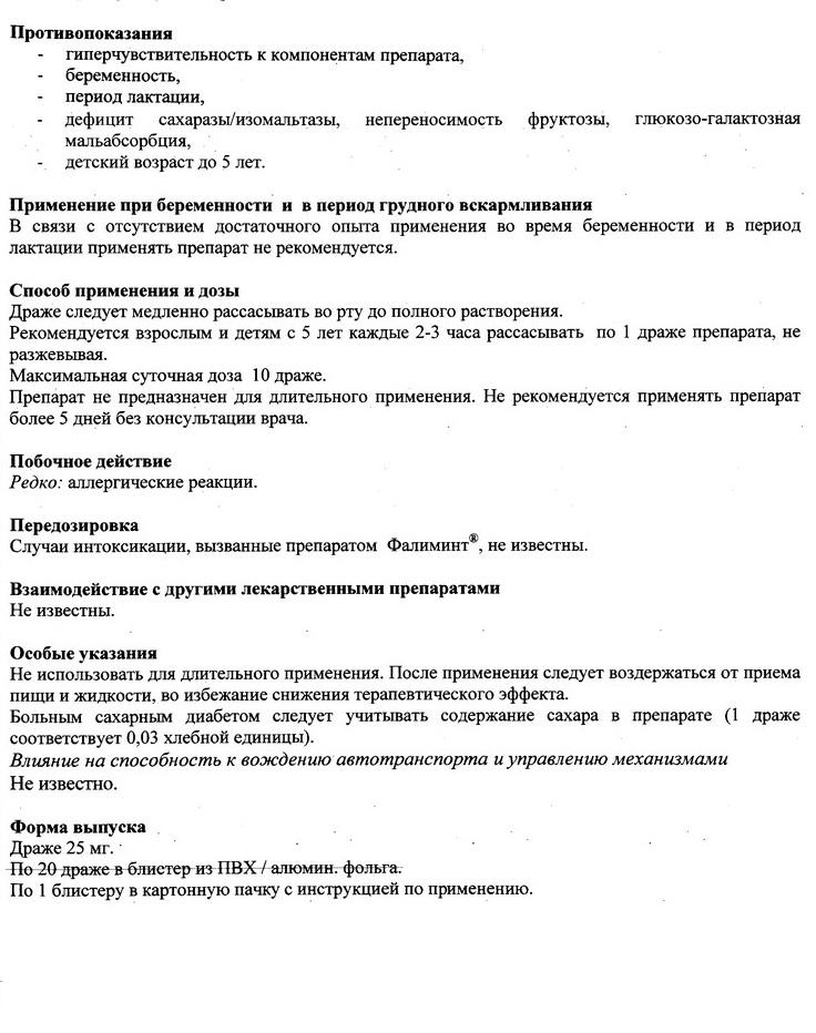 Фалиминт Детям Инструкция По Применению - фото 7