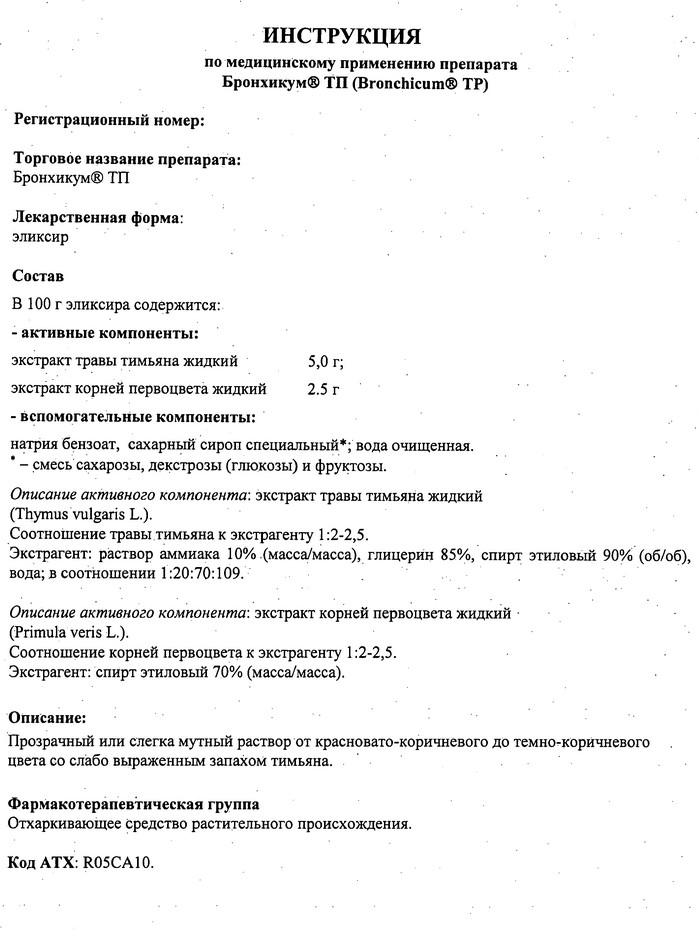 сироп бронхикум тп инструкция по применению - фото 11