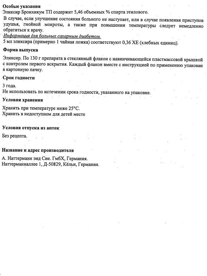 сироп бронхикум тп инструкция по применению - фото 6