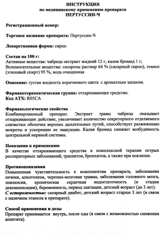Инструкция по применению пертуссин ч