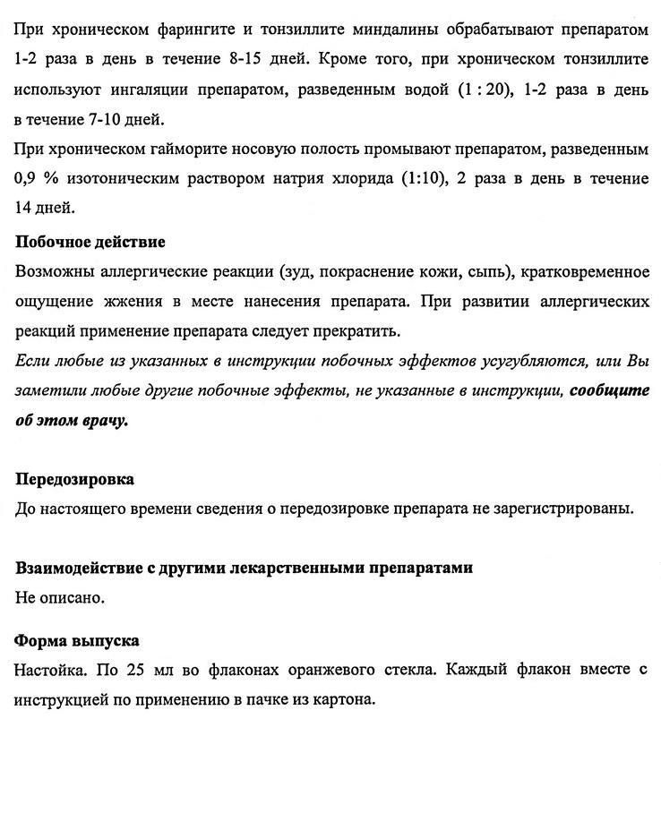 капли прополиса инструкция - фото 3