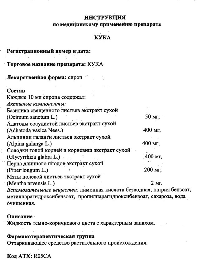 Сироп Кука Инструкция По Применению - фото 11