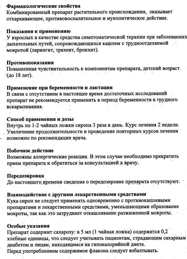 Сироп Кука Инструкция По Применению - фото 10