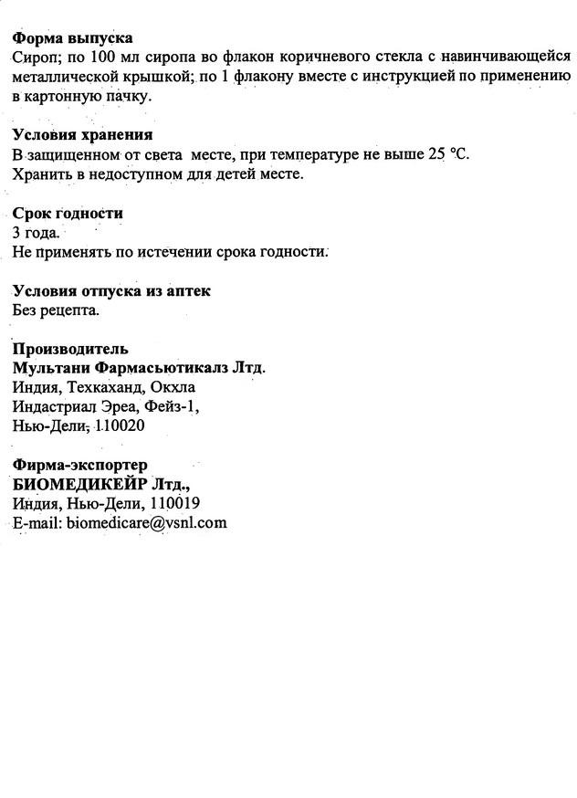 Сироп Кука Инструкция По Применению - фото 8