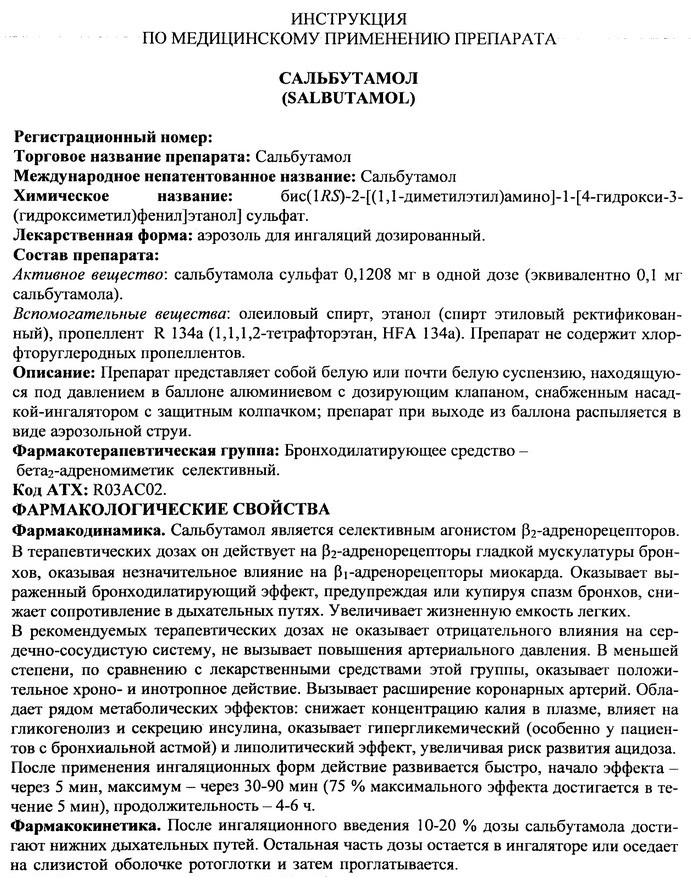 Сальбутамол аэрозоль для ингаляций 100 мкг 100 доз (136. 0127) цена.