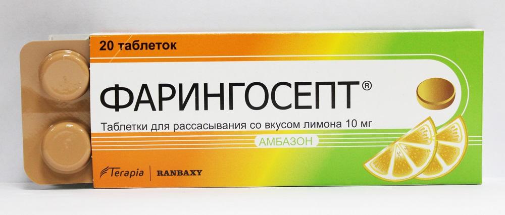 Фарингосепт таблетки инструкция